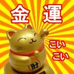 金運UP まるまるソーラー招き猫・金 招き猫置物 開店祝い招き猫 招き猫 金 招き猫ソーラー