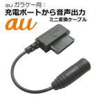 auガラケー用 イヤホン変換ケーブル(外部接続端子から3.5φ変換) ブラック BL0095