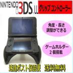 Nintendo 3DS LL 用 グリップ コントローラー カバー ブラック スタンド ゲーム 任天堂 AD-2272