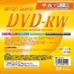 地デジ録画 DVD-RW 繰り返し録画 CPRM対応 5mmケース プリンタブル 5枚セット SET3606