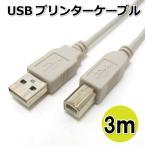������������ ���������ߡۥץ�������֥�3m USB2.0A���ͥ�������-B���ͥ������� CW-AB3