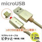 スマホ用 マイクロUSB マグネット充電 転送ケーブル ゴールド AD-2067