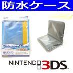 Nintendo 3DS LL 用 防水ケース 防水カバー ゲーム アウトドア プール 海 任天堂 R053DSLWCS