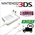 Nintendo 3DS 充電器 2台同時充電可能 �