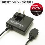 ガラケー docomo FOMA Softbank-3G用 AC 充電器 1.5m AD-050F
