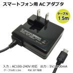 スマートフォン用  microUSB AC充電器 コンセントから充電 1000mA 1.5m CW-029MC