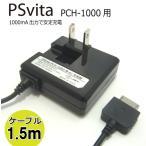 PSVita PCH-1000 AC 充電器 CW-042VITA