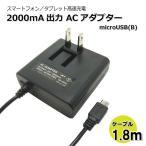 スマートフォン/タブレット用 【超急速充電】 AC充電器 ケーブル一体型 2000mA 1.8m CW-047MC