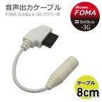 コアウェーブ docomo SoftBank3G ガラケー用 イヤホン変換ケーブル CW-102F