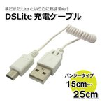 コアウェーブ USB充電ケーブル DSLite充電ケーブル ホワイト CW-114DS