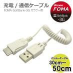 コアウェーブ ガラケー FOMA/Softbank-3G用 USB充電器 バンジータイプ CW-200