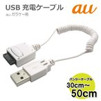au ガラケー用 USB充電ケーブル バンジーロングタイプ BL0092