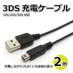 充電しながらPLAY ニンテンドー3DS USB充電ケーブル 2m CW-233