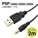 ショッピングPSP PSP用 USB充電ケーブル 2m CW-234