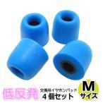 ウレタン製 低反発素材 交換用イヤホンパッド Mサイズ 4個入り CW-241BL ブルー