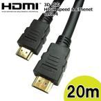 ハイスピード 長尺 HDMIケーブル 20m イーサネット オーディオリターン 3D フルHD 1080P対応 金メッキ端子 HDMI-20M