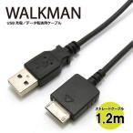 Walkman USBケーブル 充電・データ転送対応 1.2m CW-256WM