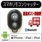 Bluetooth リモコン シャッター 無線 スマホ 自撮り棒 iPhone iPad Android 対応 セルカ棒 CW-268BT