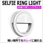 自撮りライト クリップ式 3段階調光 乾電 池式 セルフィー リング セルカライト 瞳に写る照明 LED36灯 テレワーク CW-279