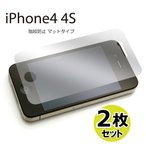 iphone4 iphone4S アンチグレア 指紋防止 液晶保護フィルム2枚セット AD-3002