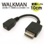 WALKMAN マイクロUSB 変換ケーブル 充電/データ転送対応 BL0117WM