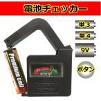 電池 チェッカー バッテリー テスター バッテリー チェッカー 乾電池 ボタン電池 残量チェック 防災グッズ BL0118CH
