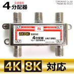 TVアンテナ4分配器 全通電 4K 8K BS/CS/UHF/VHF/FM/地デジ対応 コアウェーブ BL0133TV