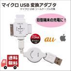 ガラケー充電器 FOMA/SoftBank-3G au Dock マルチ型 マイクロUSB AD-2326