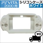 PS Vita 2000用 シリコン ケース カバー キズ 汚れ しっかり ガード (WH) AD-2661