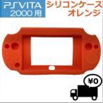 PS Vita 2000用 シリコン ケース カバー キズ 汚れ しっかり ガード オレンジ (OR) AD-2685