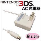New3DS New3DSLL 対応 3DS用 AC 充電器 2.5m ロング ホワイト AD-3003