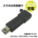 コアウェーブ スマホ充電器で3DSに充電 microUSB変換アダプタ 2DS DSi DSiLL 3DS 3DSLL NEW対応 【ブラック】 BL0071DS