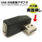 USB 方向変換 L字アダプタ オス側は両面挿しで便利 ブラック CW-184