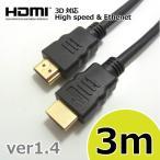 ハイスピードHDMIケーブル 3m イーサネット オーディオリターン 3D 4K 1080P 対応 金メッキ端子 HDMI3M