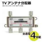 コアウェーブ TVアンテナ4分配器 全通電 BS/CS/UHF/VHF/FM/地デジ対応 BL0015TV