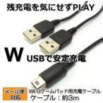 CW Wii U パッド用 ダブルUSB充電ケーブル ブラック GamePad 充電器 ケーブル ストレート USB 2口 任天堂