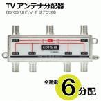 TVアンテナ6分配器 全通電 BS/CS/UHF/VHF/FM/地デジ対応 コアウェーブ BL0056TV