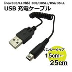 3DS USB充電ケーブル 2DS 3DS 3DSLL DSi DSiLL 充電器 持ち運びに便利なミニバンジータイプ CW-115【ブラック】