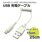 コアウェーブ【new3DS / LL対応】USB充電ケーブル 3DS/3DSLL/DSi/DSiLL 充電 CW-115Di【ホワイト】