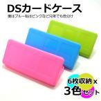 DSカードケース 6枚収納 3色セット SET3156