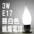 LEDローソク電球 E17 昼白色 消費電力3W 炎型(ろうそく電球・蝋燭電球) LG-CD-1003Z(N-3-17)