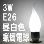 LEDローソク電球 E26 昼白色 消費電力3W 炎型(ろうそく電球・蝋燭電球) LG-CD-1003Z(N-3-26)