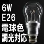 【あすつく、レビュー記入で送料半額】LEDクリア電球 電球色 6W 白熱電球40W相当 調光対応 E26 一年保証 YSG-F54HWKPE(L-6-26-T)