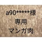 マンガ肉 大サイズ アニメ インスタ映え ハロウィン 誕生日 パーティー ギフト バーベキュー 食材 骨付き肉 景品 巨大肉 国産豚肉 650g使用。大人3〜6人前。