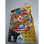 3DS用 妖怪ウォッチ 2 元祖 本家 オフィシャル攻略ガイド