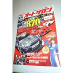 2014東京オートサロン オフィシャルブック 掲載台数870台 徹底レポート