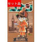 名探偵コナン(1〜94巻セット)