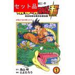 ドラゴンボール超 DRAGON BALL超 (1〜12巻セット)