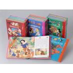 【新品】【児童書】国際版ディズニーおはなし絵本館 全17巻