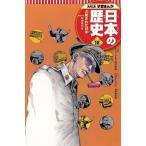 【在庫あり/即出荷可】【新品】学習まんが 日本の歴史 18 占領された日本